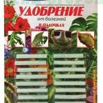Удобрение Чистый лист от болезней в палочках, 20шт