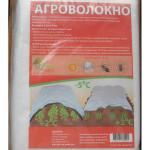 Агроволокно белое 30 гм2 3,2_10м