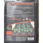 Агроволокно черное мульчирующее 60 гм2 1,6_10м