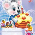 Тетрадь в клеточку Подарок от Мышки