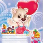 Тетрадь в клеточку Подарок от Медвеженка
