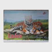 Альбом Тигры