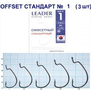 Крючок Leader Offset Стандарт № 1