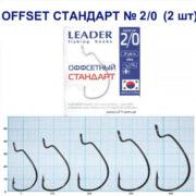 Крючок Leader Offset Стандарт № 2.0