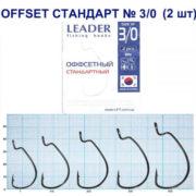 Крючок Leader Offset Стандарт № 3.0