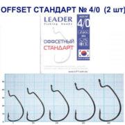 Крючок Leader Offset Стандарт № 4.0