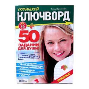 Украинский ключворд