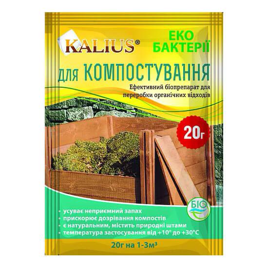 Биопрепарат для компоста Калиус