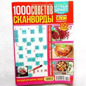 Сканворды. 1000 Советов